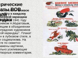 Сатирические плакаты ВОВ Боевой карандаш Советский плакатБоевое меню врагу к