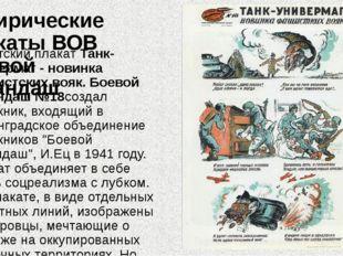 Сатирические плакаты ВОВ Боевой карандаш Советский плакатТанк-универмаг - но