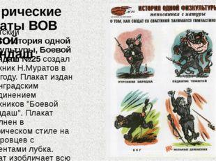 Сатирические плакаты ВОВ Боевой карандаш Советский плакатИстория одной физку