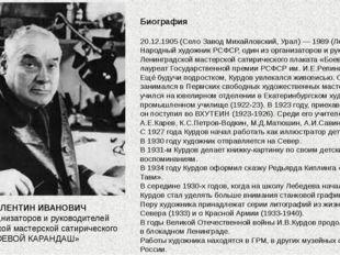 КУРДОВ ВАЛЕНТИН ИВАНОВИЧ один из организаторов и руководителей Ленинградской