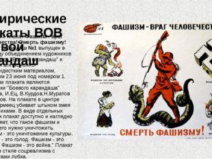Сатирические плакаты ВОВ Боевой карандаш Советский плакатФашизм - враг челов