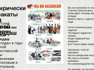 Сатирические плакаты ВОВ Боевой карандаш Советский плакатМы им напомним. Бое