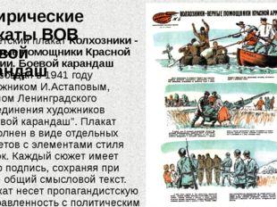 Сатирические плакаты ВОВ Боевой карандаш Советский плакатКолхозники - верные