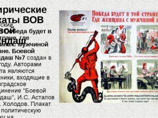 Сатирические плакаты ВОВ Боевой карандаш Советский плакатПобеда будет в той