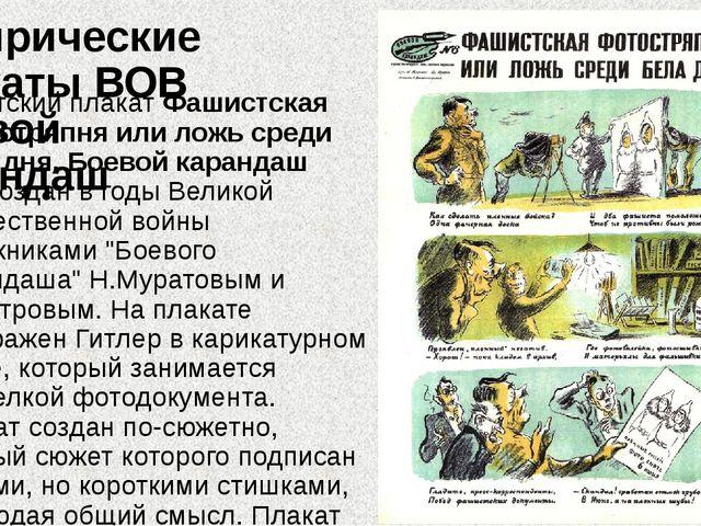 Сатирические плакаты ВОВ Боевой карандаш Советский плакатФашистская фотостря...