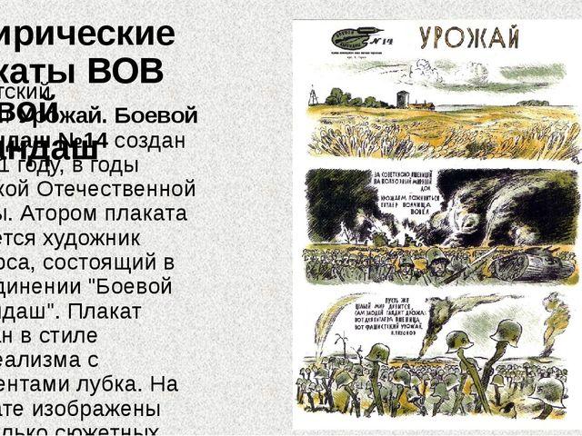 Сатирические плакаты ВОВ Боевой карандаш Советский плакатУрожай. Боевой кара...