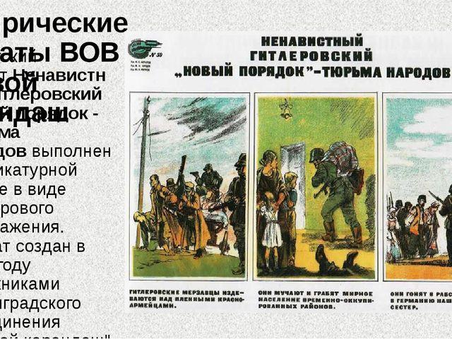 Сатирические плакаты ВОВ Боевой карандаш Советский плакатНенавистный гитлеро...