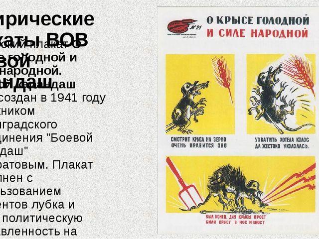 Сатирические плакаты ВОВ Боевой карандаш Советский плакатО крысе голодной и...
