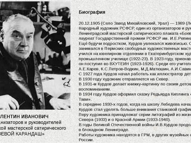 КУРДОВ ВАЛЕНТИН ИВАНОВИЧ один из организаторов и руководителей Ленинградской...