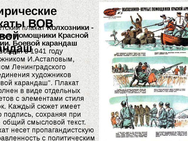 Сатирические плакаты ВОВ Боевой карандаш Советский плакатКолхозники - верные...