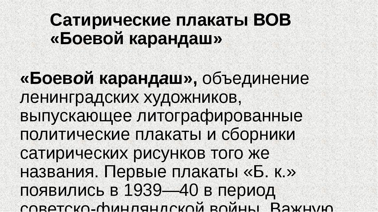 Сатирические плакаты ВОВ «Боевой карандаш» «Боевой карандаш»,объединение лен...