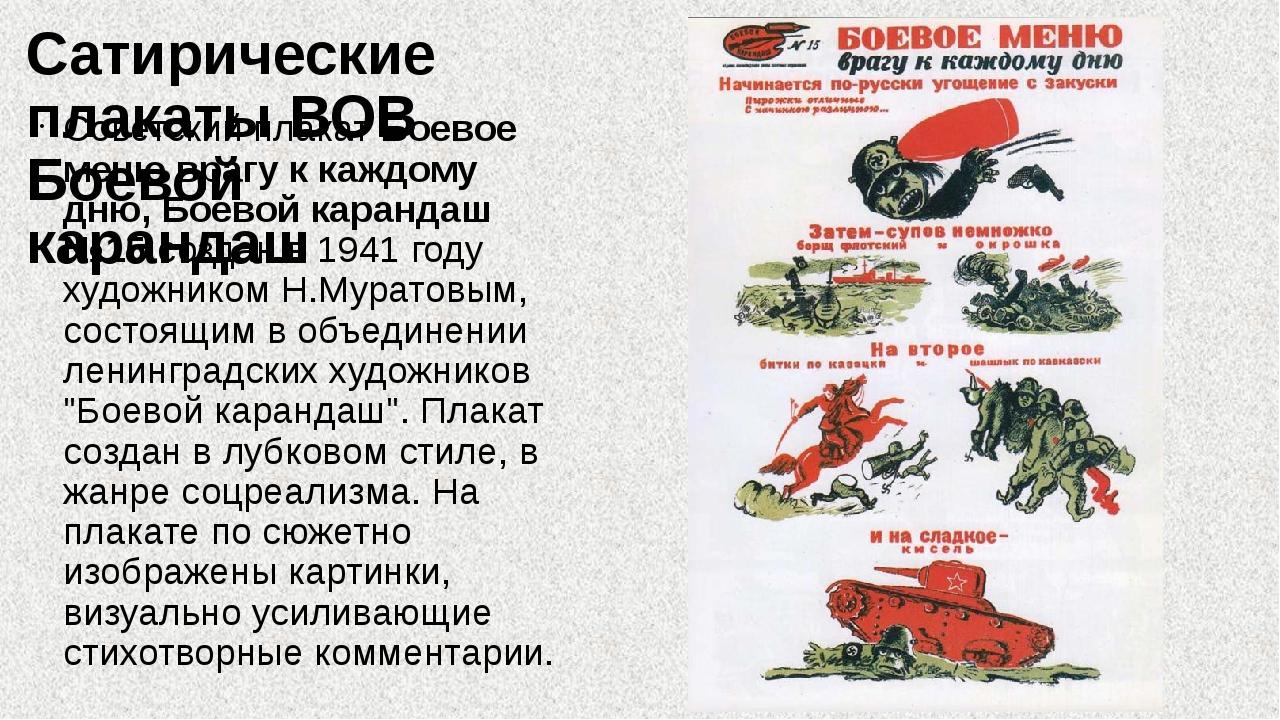 Сатирические плакаты ВОВ Боевой карандаш Советский плакатБоевое меню врагу к...