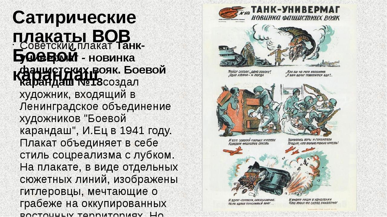 Сатирические плакаты ВОВ Боевой карандаш Советский плакатТанк-универмаг - но...