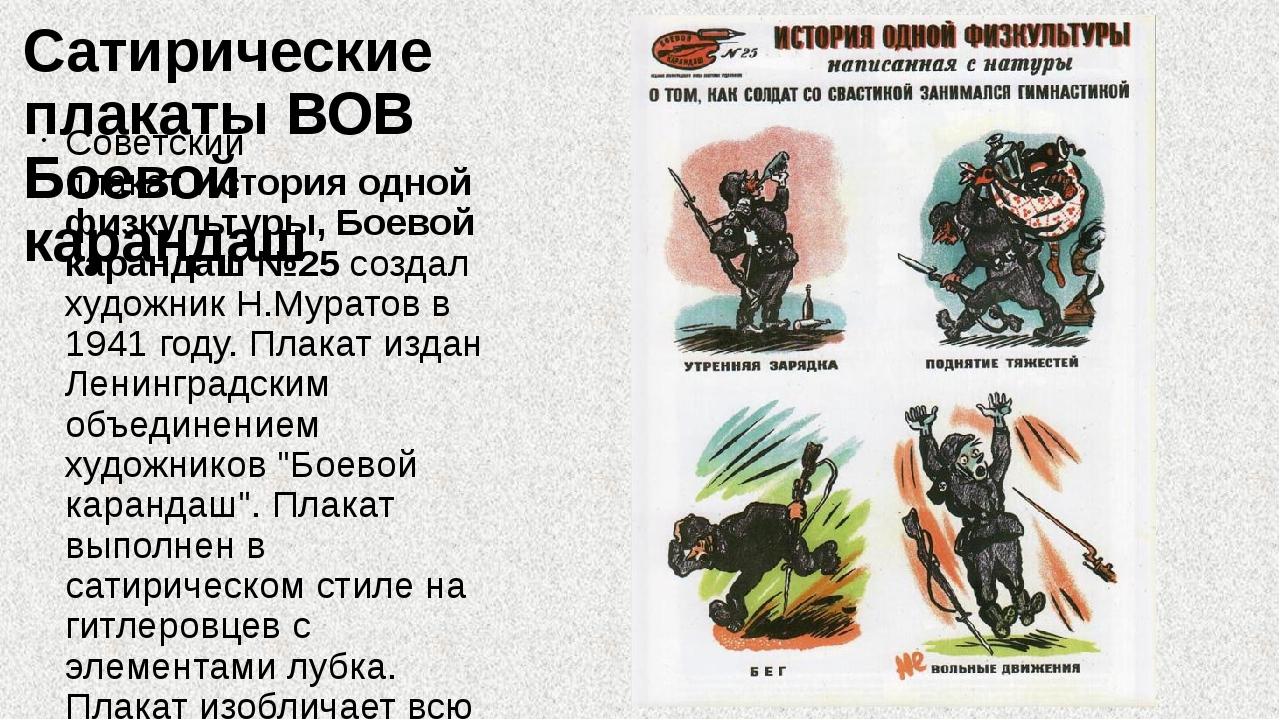 Сатирические плакаты ВОВ Боевой карандаш Советский плакатИстория одной физку...
