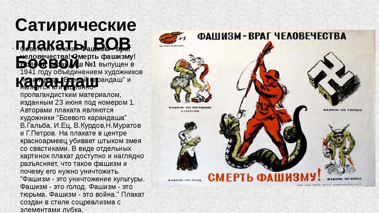Сатирические плакаты ВОВ Боевой карандаш Советский плакатФашизм - враг челов...