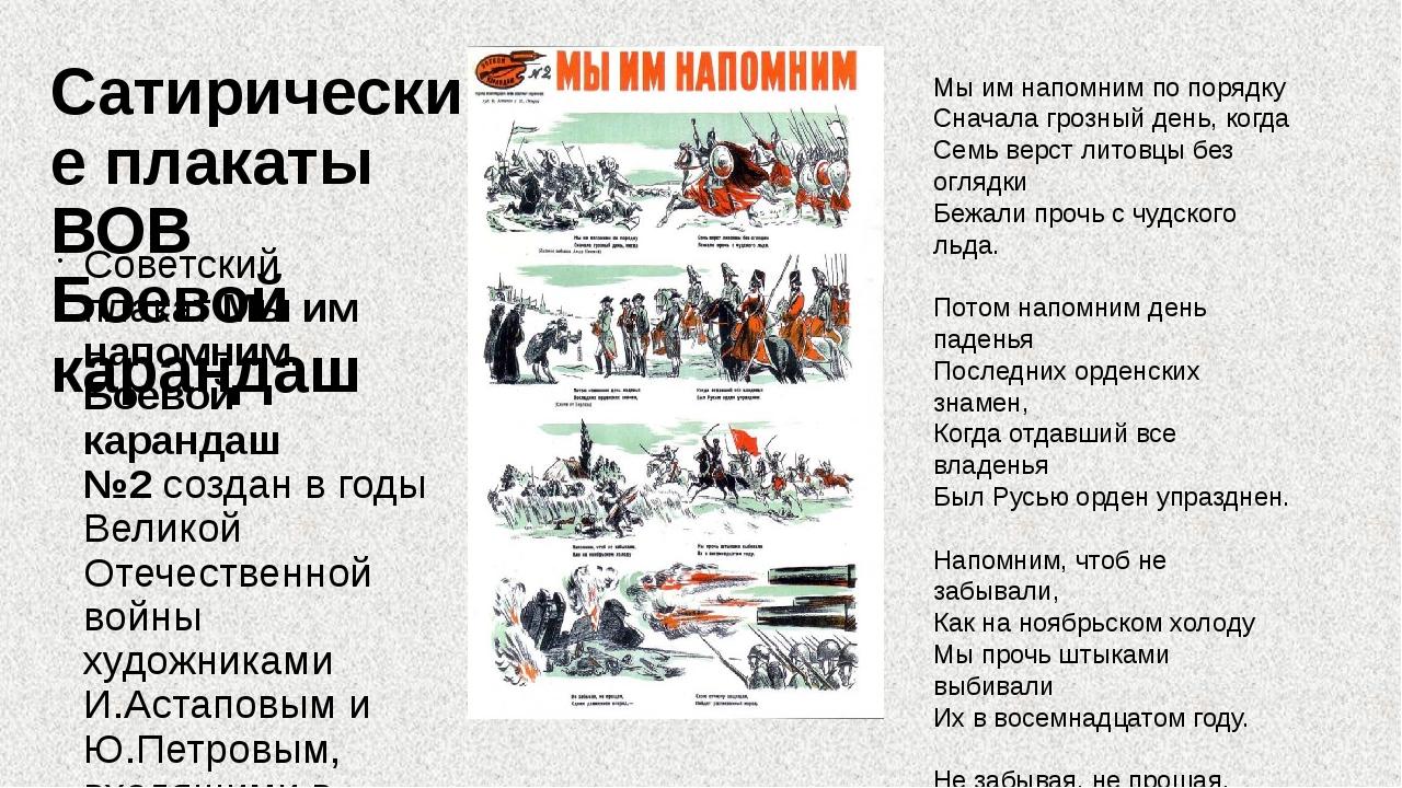 Сатирические плакаты ВОВ Боевой карандаш Советский плакатМы им напомним. Бое...