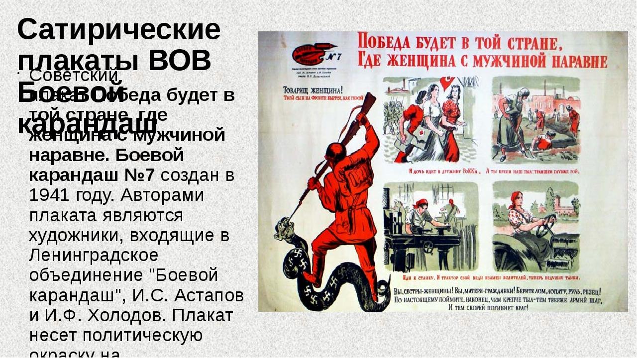 Сатирические плакаты ВОВ Боевой карандаш Советский плакатПобеда будет в той...