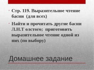 Домашнее задание Стр. 119. Выразительное чтение басни (для всех) Найти и проч