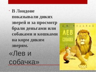«Лев и собачка» В Лондоне показывали диких зверей и за просмотр брали деньгам