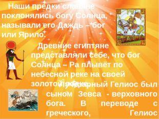 Наши предки славяне поклонялись богу Солнца, называли его Даждь – бог или Яр
