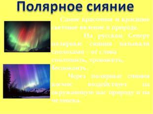 Самое красочное и красивое световое явление в природе. На русском Севере пол
