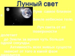 Луна самое близкое к Земле небесное тело. Луч света от её поверхности долета