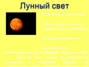 Установлено, что полная Луна влияет на нашу психику: мы становимся раздражит