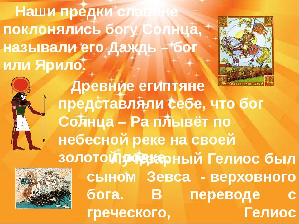 Наши предки славяне поклонялись богу Солнца, называли его Даждь – бог или Яр...