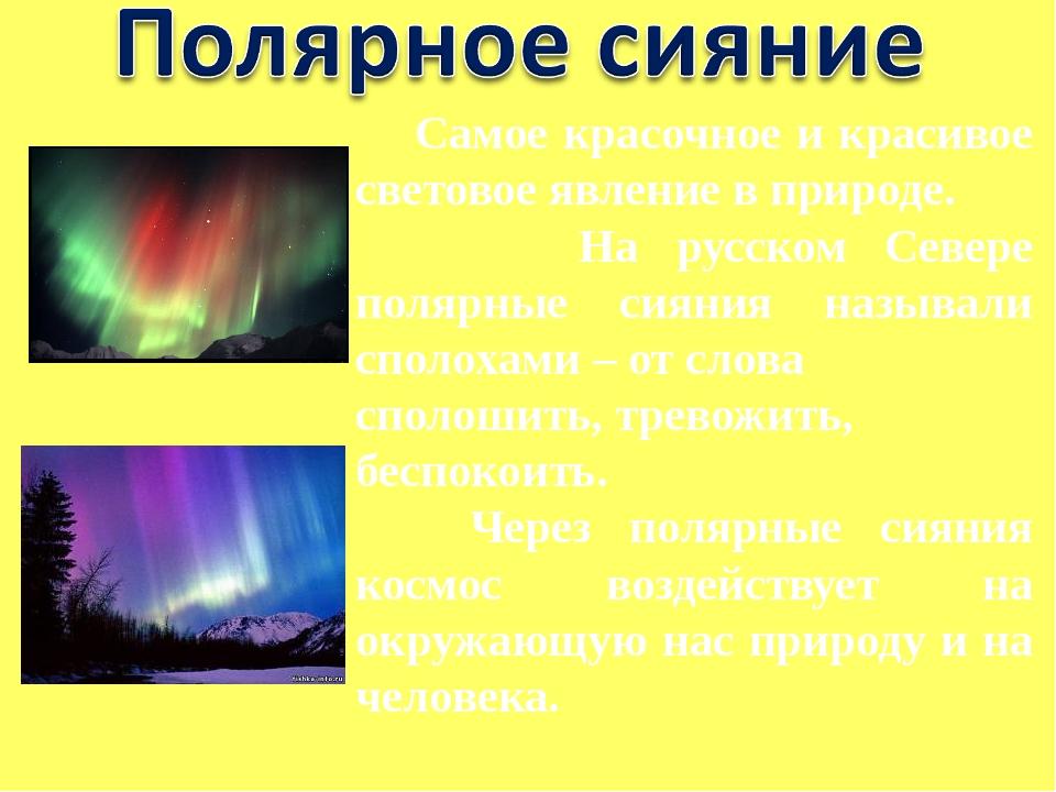 Самое красочное и красивое световое явление в природе. На русском Севере пол...