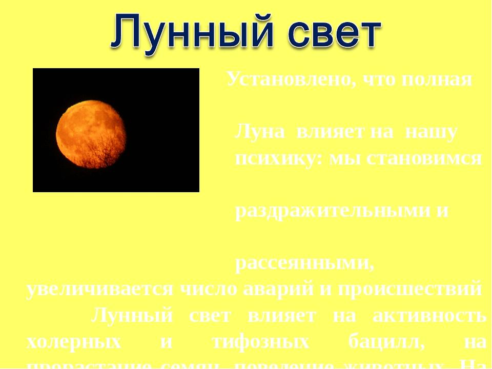 Установлено, что полная Луна влияет на нашу психику: мы становимся раздражит...