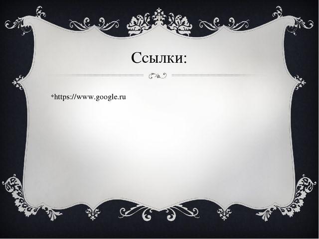 Ссылки: https://www.google.ru