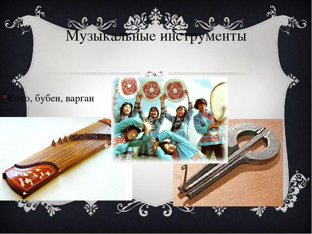 Музыкальные инструменты Кото, бубен, варган