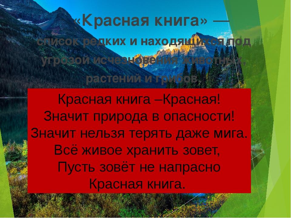 «Красная книга»— список редких и находящихся под угрозой исчезновения живот...