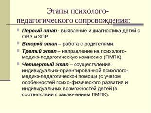 Этапы психолого-педагогического сопровождения: Первый этап - выявление и ди