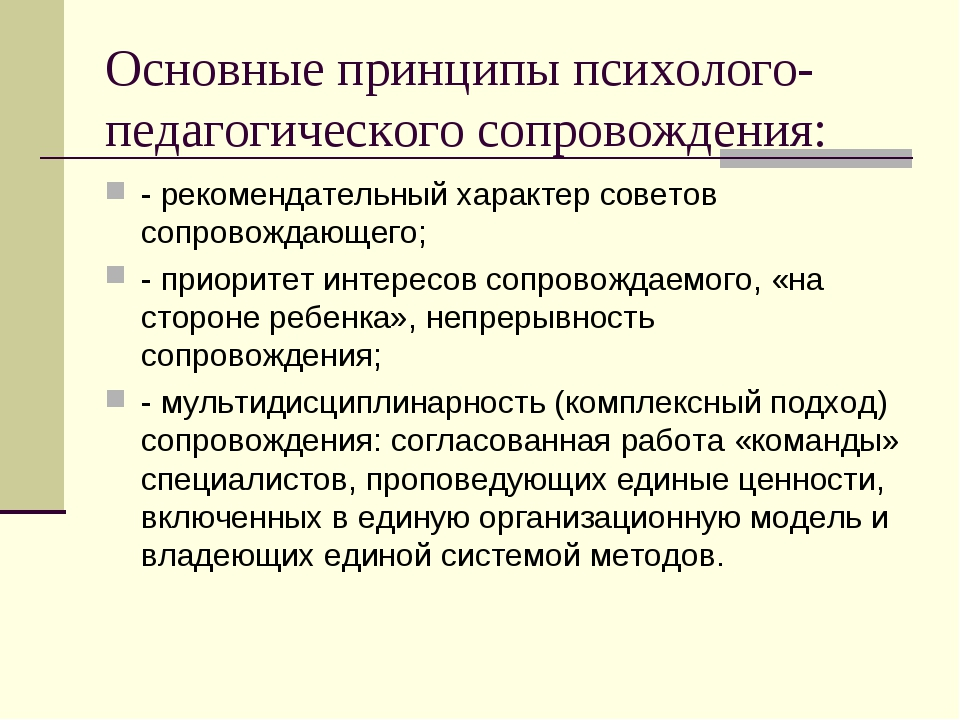 Основные принципы психолого-педагогического сопровождения: - рекомендательный...