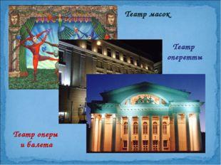 Театр масок Театр оперетты Театр оперы и балета