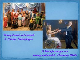 Театр детей-инвалидов в Санкт- Петербурге В Москве открылся театр инвалидов «
