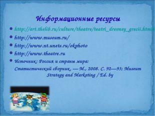 Информационные ресурсы http://art.thelib.ru/culture/theatre/teatri_drevney_gr
