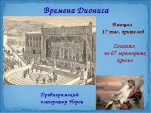 Времена Диониса Вмещал 17 тыс. зрителей Состоял из 67 мраморных кресел Древне