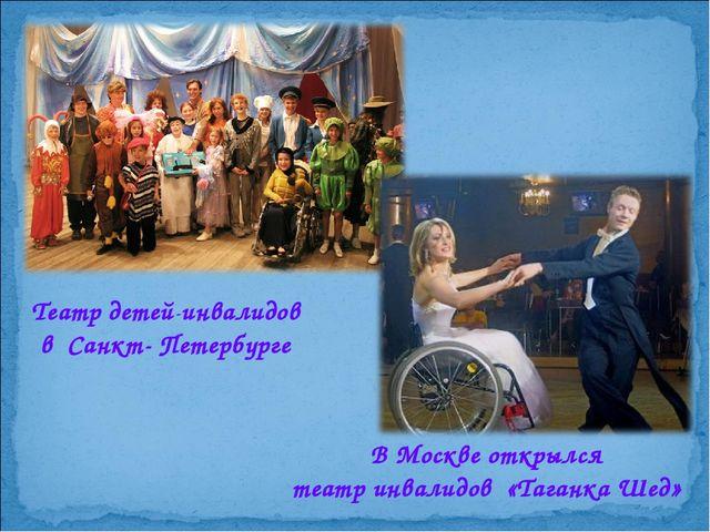 Театр детей-инвалидов в Санкт- Петербурге В Москве открылся театр инвалидов «...