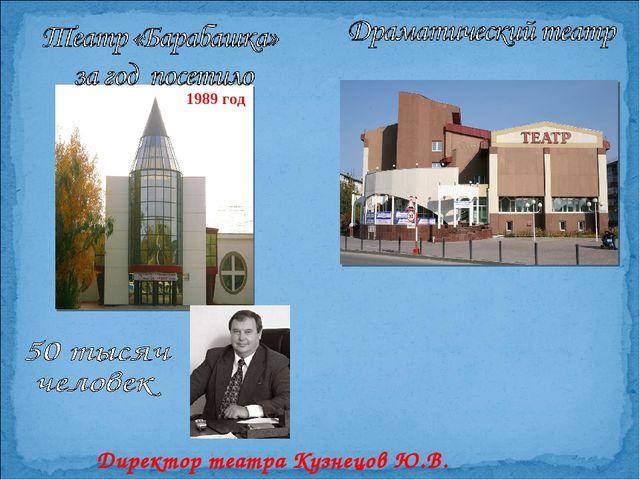 Директор театра Кузнецов Ю.В. 1989 год