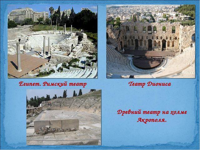 Египет. Римский театр Театр Диониса Древний театр на холме Акрополя.