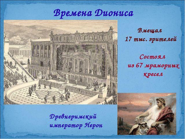 Времена Диониса Вмещал 17 тыс. зрителей Состоял из 67 мраморных кресел Древне...