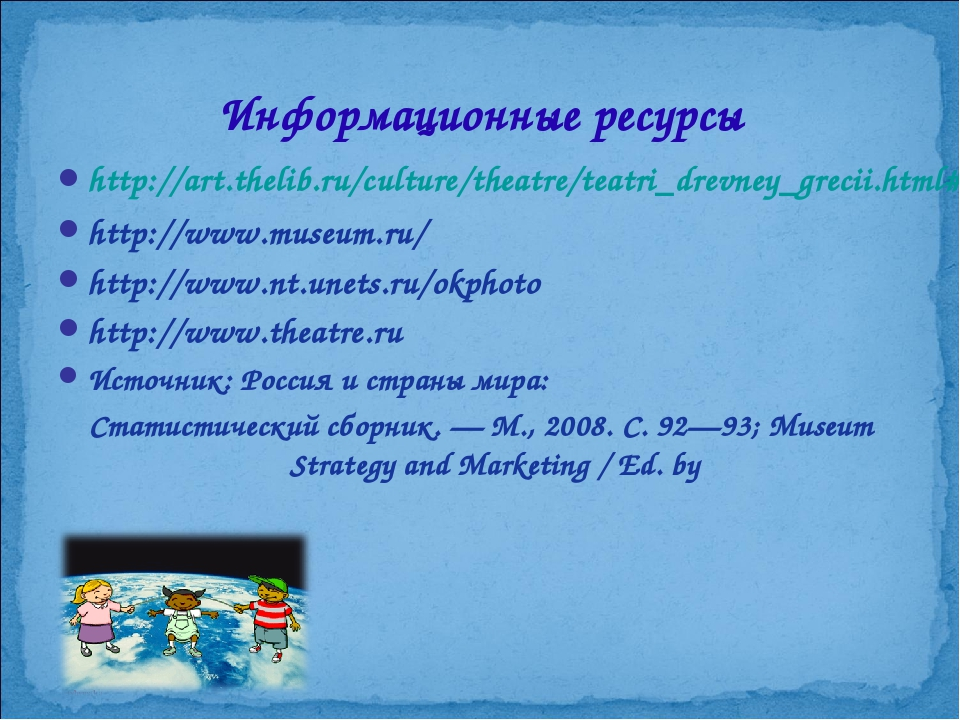 Информационные ресурсы http://art.thelib.ru/culture/theatre/teatri_drevney_gr...