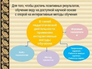Организую групповую работу обучающихся на уроке из двух, трех человек в сочет