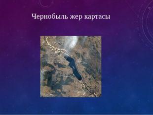 Чернобыль жер картасы