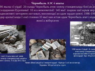 Чернобыль АЭС-і апаты 1986 жылы сәуірдің 26-сында Чернобыль атом электр станц