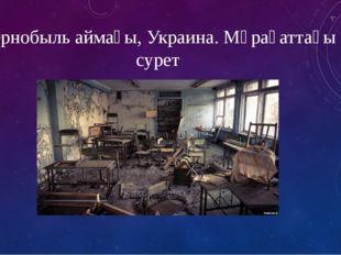 Чернобыль аймағы, Украина. Мұрағаттағы сурет