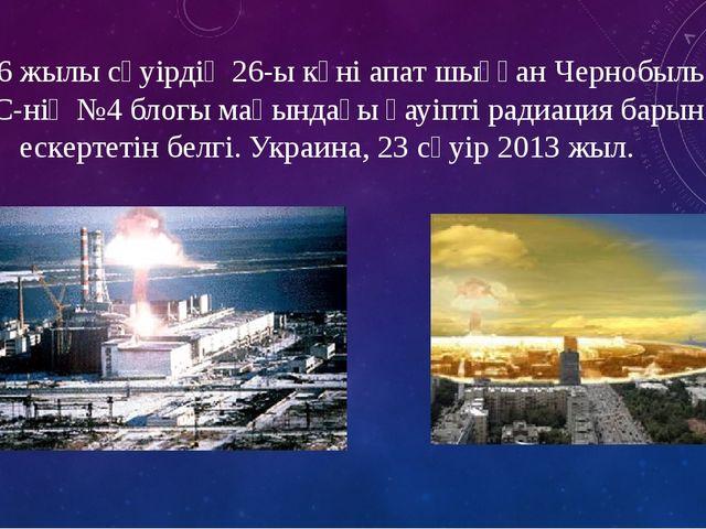 1986 жылы сәуірдің 26-ы күні апат шыққан Чернобыль АЭС-нің №4 блогы маңындағы...
