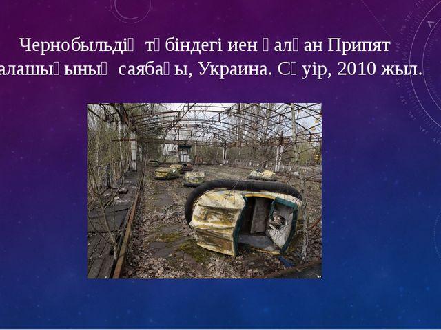 Чернобыльдің түбіндегі иен қалған Припят қалашығының саябағы, Украина. Сәуір,...